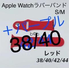 """Thumbnail of """"レッド★アップルウォッチバンド ラバーベルト スポーツ Apple Watch"""""""