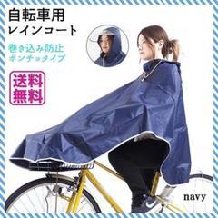 """Thumbnail of """"新品 レインコート 自転車 ポンチョ レディース 雨具 カッパ ネイビー"""""""