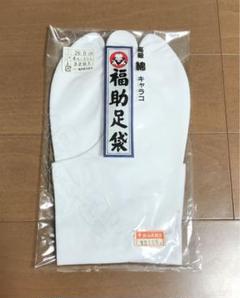 "Thumbnail of ""福助 足袋  「未開封未使用」26cm"""