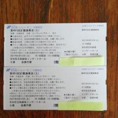 """Thumbnail of """"名フィル 6月12日定期公演 S席ペア 愛知芸術文化センター"""""""
