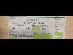 """Thumbnail of """"五月大歌舞伎 第三部 B席"""""""