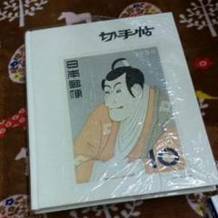 """Thumbnail of """"満州 記念切手"""""""