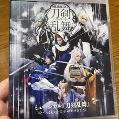 """Thumbnail of """"ミュージカル「刀剣乱舞」~つはものどもがゆめのあと~ Blu-rayDVD"""""""