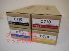 """Thumbnail of """"SP C710 4色セット RICOH リサイクルトナー"""""""
