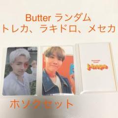 "Thumbnail of ""butter トレカ ホソク ラキドロ ラッキードロー パワステ"""