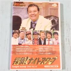 "Thumbnail of ""DVD    探偵!ナイトスクープ  「ゾンビを待つ3姉弟編」"""