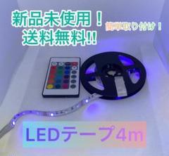"Thumbnail of ""LEDテープライト4m イルミネーション USB 間接照明 』"""
