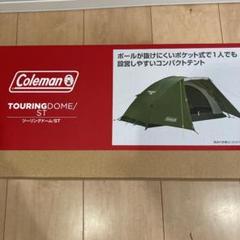"""Thumbnail of """"新品未使用♪ コールマン Coleman ツーリングドームST テント"""""""