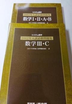 "Thumbnail of ""数学 2012年入試必修問題集 数学12AB・3C  啓林館/河合塾 2冊セット"""