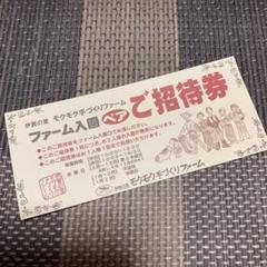"Thumbnail of ""モクモク手作りファーム チケット"""