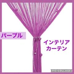 "Thumbnail of ""インテリア カーテン (パープル) キラキラストーン付き 目隠し 間仕切り"""