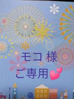 "Thumbnail of ""モコ様  ご専用品"""