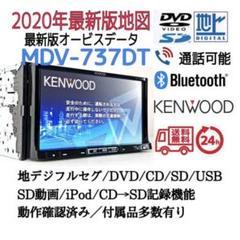 "Thumbnail of ""地図2020年度春版 彩速ナビ地デジTV DVD"""
