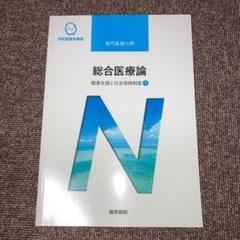 """Thumbnail of """"総合医療論"""""""
