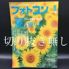 "Thumbnail of ""フォトコン 2021年8月号〈切り抜き無し〉"""