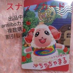 ちゃちゃ まる amiibo