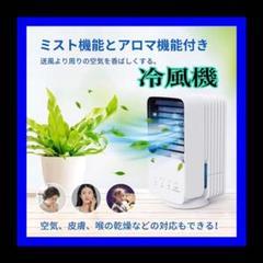 "Thumbnail of ""冷風機 夏対策 梅雨対策 アロマ ミスト 冷えひえ"""