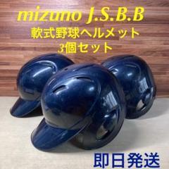 """Thumbnail of """"mizuno J.S.B.B 軟式野球ヘルメット 3個セット"""""""