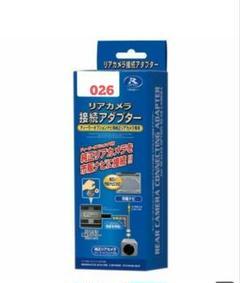 """Thumbnail of """"データシステム  リアカメラ接続アダプター RCA026T"""""""