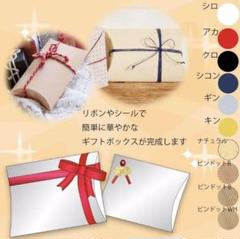 "Thumbnail of ""ギフトボックス 赤 10枚入り プレゼント BOX 箱 K0513B"""