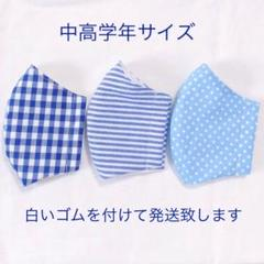 "Thumbnail of ""インナーマスク3枚セット 子ども 中高学年"""