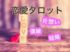 "Thumbnail of ""恋愛占い♡タロット♡ワンオラクル♡"""
