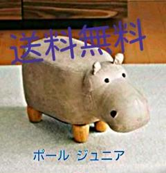 """Thumbnail of """"モチーフスツール「かば - Paul Jr.」 トニーベージュ"""""""