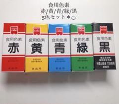 "Thumbnail of ""食用色素 食紅 赤 黄 緑 青 黒セット 着色料 g45鬼滅の刃 お菓"""