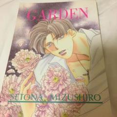"""Thumbnail of """"Garden  水城せとな 同人誌"""""""