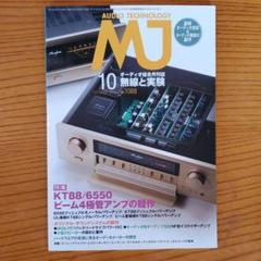 "Thumbnail of ""MJ無線と実験 2013年 10月号"""
