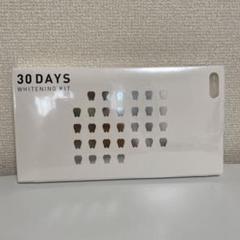 "Thumbnail of ""ホワイトニング30DAYS 美歯口隙間ブラシ2点セット 新品未使用 歯磨き 綺麗"""