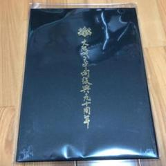 "Thumbnail of ""大阪城 「登閣符」入り復興90周年記念セット 御城印"""