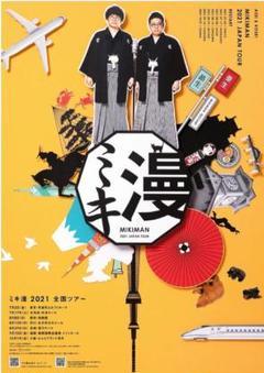 "Thumbnail of ""ミキ漫 2021全国ツアー〜東京〜 7/2 1枚"""