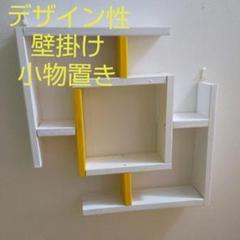 """Thumbnail of """"■壁掛け 小物置き■"""""""