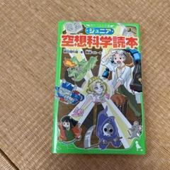 "Thumbnail of ""ジュニア 空想科学読本"""