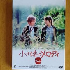 "Thumbnail of ""小さな恋のメロディ('71英)"""