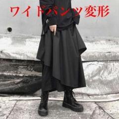 """Thumbnail of """"変形ワイドパンツ レイヤード フレアスカート ブラック フリーサイズ おしゃれ"""""""