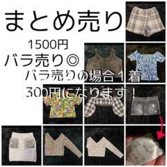 """Thumbnail of """"レディース/ギャル服/トップス/スカート"""""""