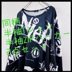 "Thumbnail of ""〖NieR〗NieR LOGO Tシャツ/ZIPパーカー 2点セット/総柄 半袖"""