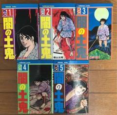 "Thumbnail of ""闇の土鬼 1.2.3.4.5  横山光輝"""