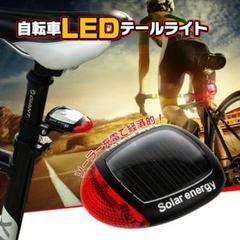 "Thumbnail of ""自転車 テールライト リアライト ソーラー LED"""