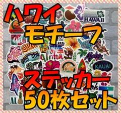 "Thumbnail of ""【50枚】ハワイモチーフ ステッカー シール【新品】【送料無料】"""