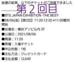 "Thumbnail of ""BTS展示会チケット 8/6 11:20~"""