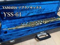 """Thumbnail of """"YAMAHA ソプラノサックス YSS-61 オーバーホール済"""""""