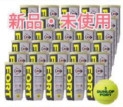 """Thumbnail of """"FORT(フォート) 硬式テニスボール ダンロップ 30缶60球"""""""