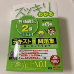"Thumbnail of ""スッキリわかる日商簿記2級商業簿記"""