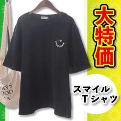 """Thumbnail of """"【ラストワン】スマイル Tシャツ L 黒 シンプル ゆったり 無地 半袖 夏服"""""""