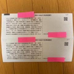 "Thumbnail of ""MOVIX 映画 チケット"""