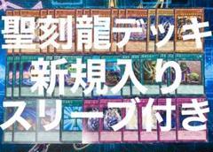 "Thumbnail of ""聖刻龍 デッキ 40枚+EX15枚 新規入り スリーブ付き"""
