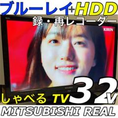 "Thumbnail of ""【Blu-ray HDD 録画内蔵】32型 三菱 REAL 液晶テレビ リアル"""